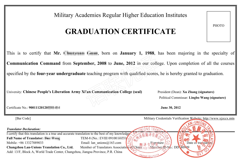 以下是语联优译出具的毕业证书,学位证书的英文翻译模板,供大家参考